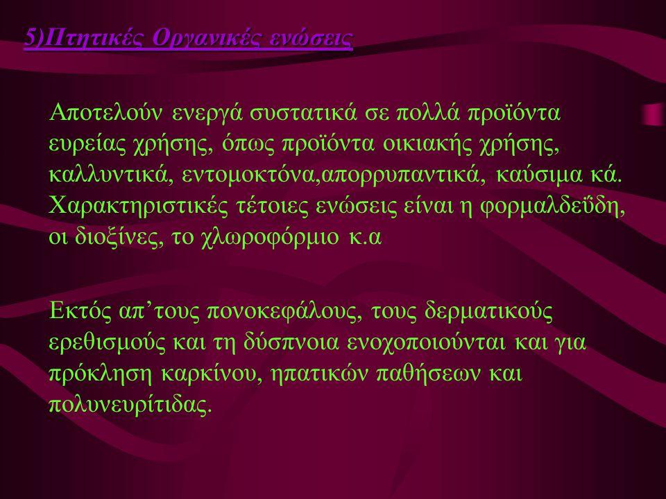 5)Πτητικές Οργανικές ενώσεις