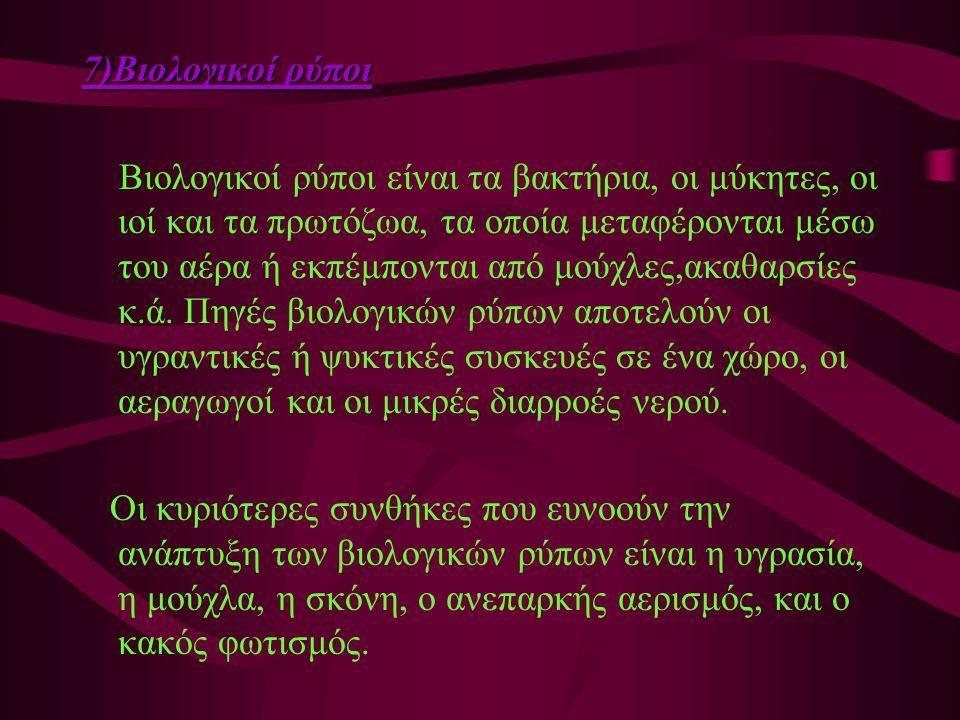 7)Βιολογικοί ρύποι