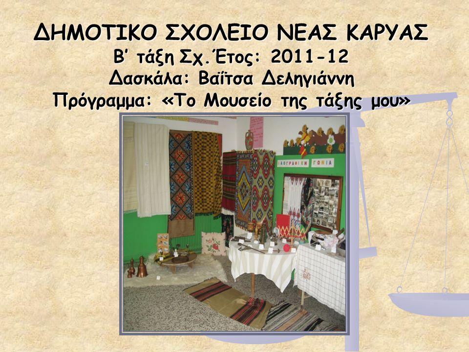 ΔΗΜΟΤΙΚΟ ΣΧΟΛΕΙΟ ΝΕΑΣ ΚΑΡΥΑΣ Β' τάξη Σχ