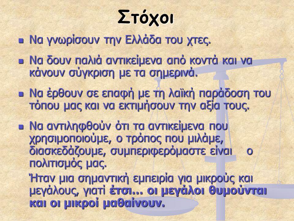 Στόχοι Να γνωρίσουν την Ελλάδα του χτες.
