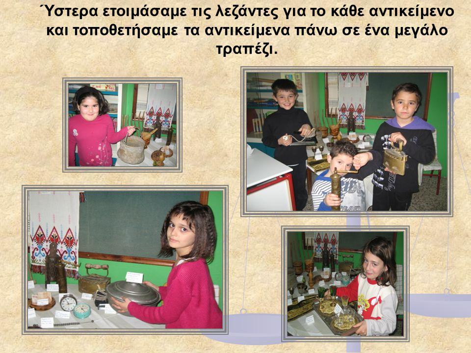 Ύστερα ετοιμάσαμε τις λεζάντες για το κάθε αντικείμενο και τοποθετήσαμε τα αντικείμενα πάνω σε ένα μεγάλο τραπέζι.