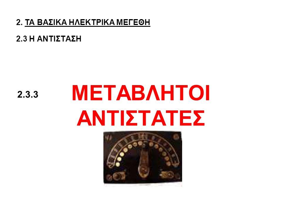 ΜΕΤΑΒΛΗΤΟΙ ΑΝΤΙΣΤΑΤΕΣ