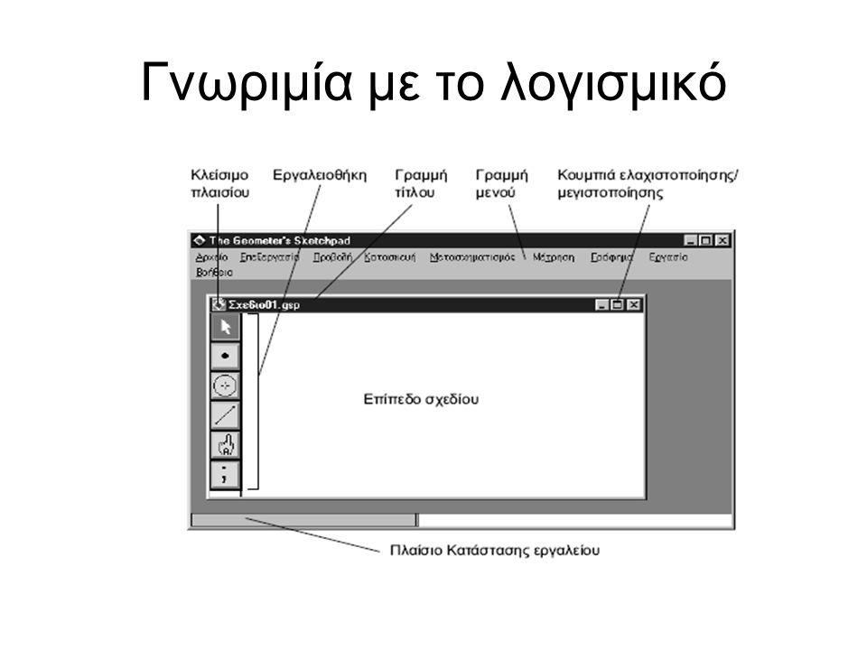Γνωριμία με το λογισμικό