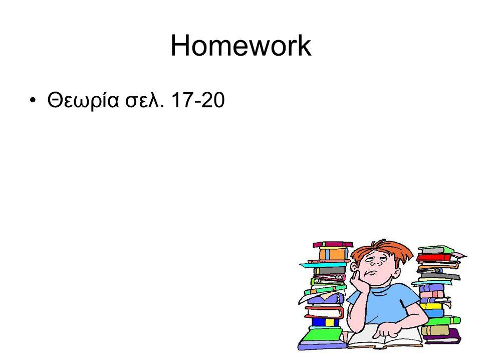 Homework Θεωρία σελ. 17-20