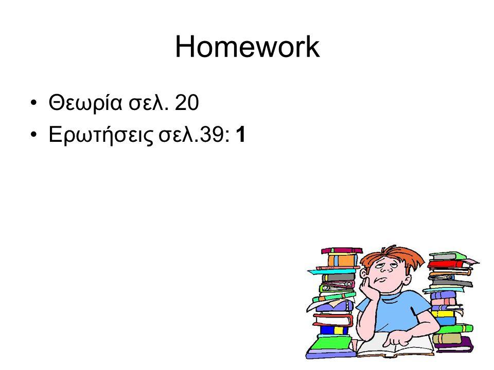 Homework Θεωρία σελ. 20 Ερωτήσεις σελ.39: 1