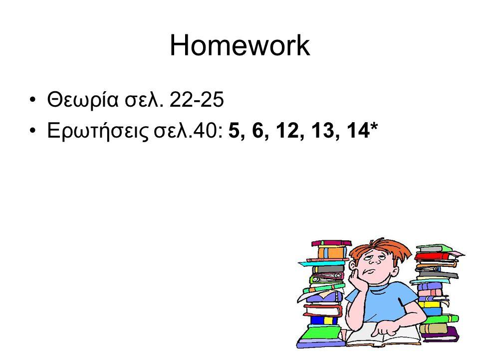 Homework Θεωρία σελ. 22-25 Ερωτήσεις σελ.40: 5, 6, 12, 13, 14*