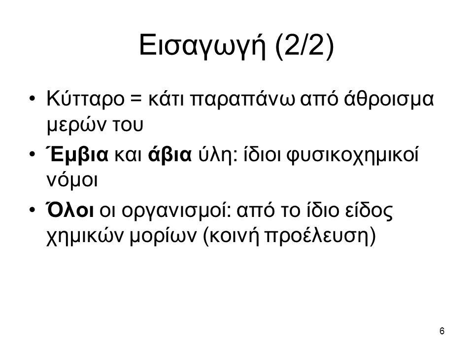 Εισαγωγή (2/2) Κύτταρο = κάτι παραπάνω από άθροισμα μερών του