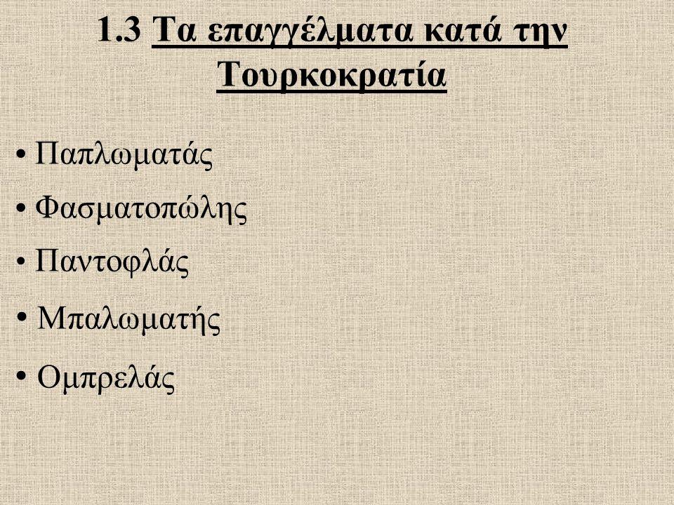 1.3 Τα επαγγέλματα κατά την Τουρκοκρατία