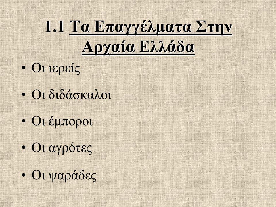 1.1 Τα Επαγγέλματα Στην Αρχαία Ελλάδα
