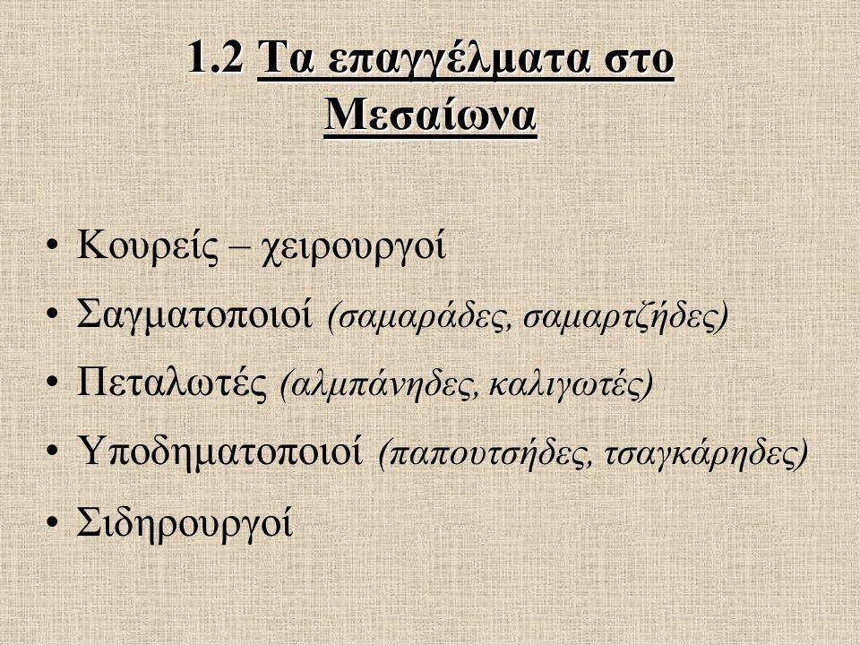 1.2 Τα επαγγέλματα στο Μεσαίωνα