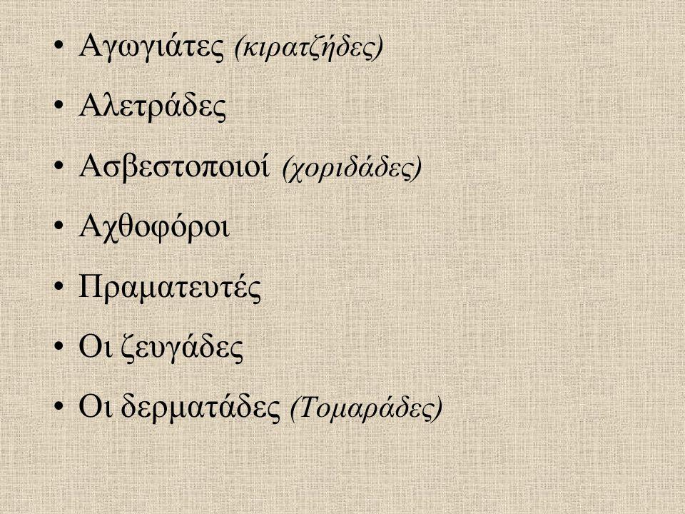 Αγωγιάτες (κιρατζήδες)