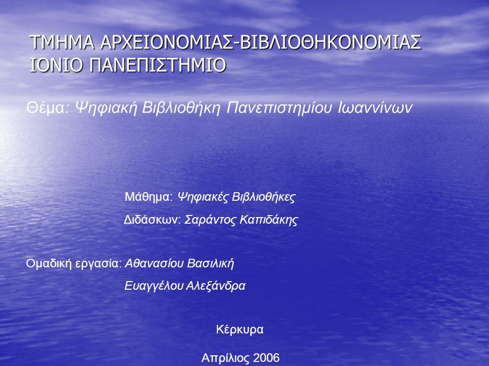 ΤΜΗΜΑ ΑΡΧΕΙΟΝΟΜΙΑΣ-ΒΙΒΛΙΟΘΗΚΟΝΟΜΙΑΣ ΙΟΝΙΟ ΠΑΝΕΠΙΣΤΗΜΙΟ