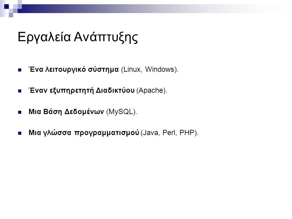 Εργαλεία Ανάπτυξης Ένα λειτουργικό σύστημα (Linux, Windows).