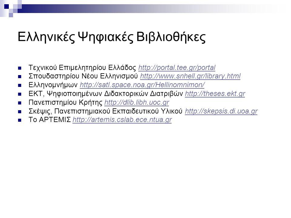Ελληνικές Ψηφιακές Βιβλιοθήκες