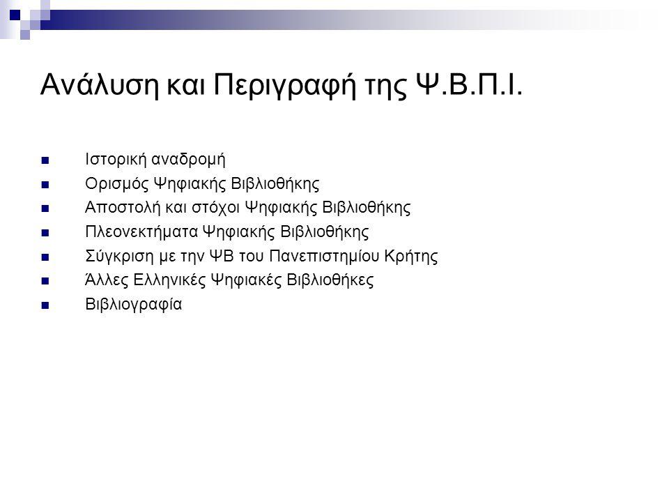 Ανάλυση και Περιγραφή της Ψ.Β.Π.Ι.