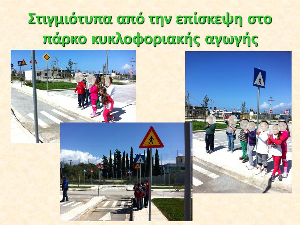 Στιγμιότυπα από την επίσκεψη στο πάρκο κυκλοφοριακής αγωγής