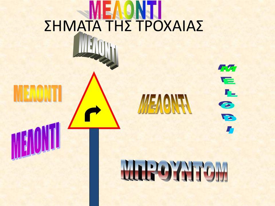 ΣΗΜΑΤΑ ΤΗΣ ΤΡΟΧΑΙΑΣ ΜΕΛΟΝΤΙ ΜΕΛΟΝΤΙ MELODI ΜΕΛΟΝΤΙ MΕΛΟΝΤΙ ΜΕΛΟΝΤΙ