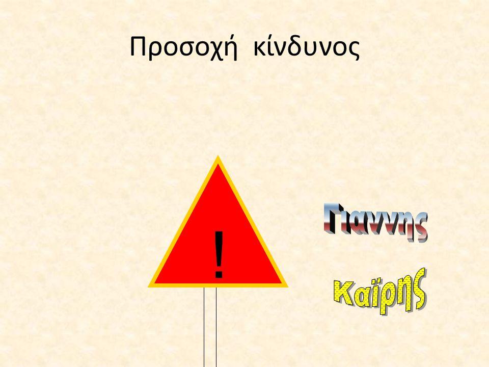Προσοχή κίνδυνος ! Γιαννης Καϊρης