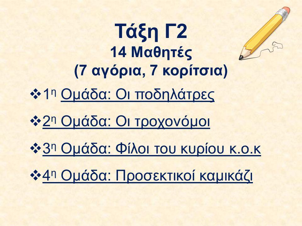 Τάξη Γ2 14 Μαθητές (7 αγόρια, 7 κορίτσια) 1η Ομάδα: Οι ποδηλάτρες