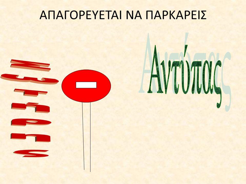 ΑΠΑΓΟΡΕΥΕΤΑΙ ΝΑ ΠΑΡΚΑΡΕΙΣ