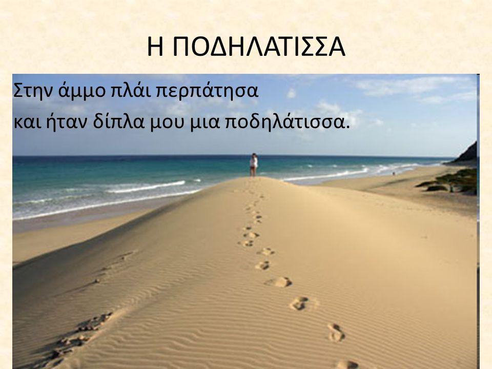 Η ΠΟΔΗΛΑΤΙΣΣΑ Στην άμμο πλάι περπάτησα