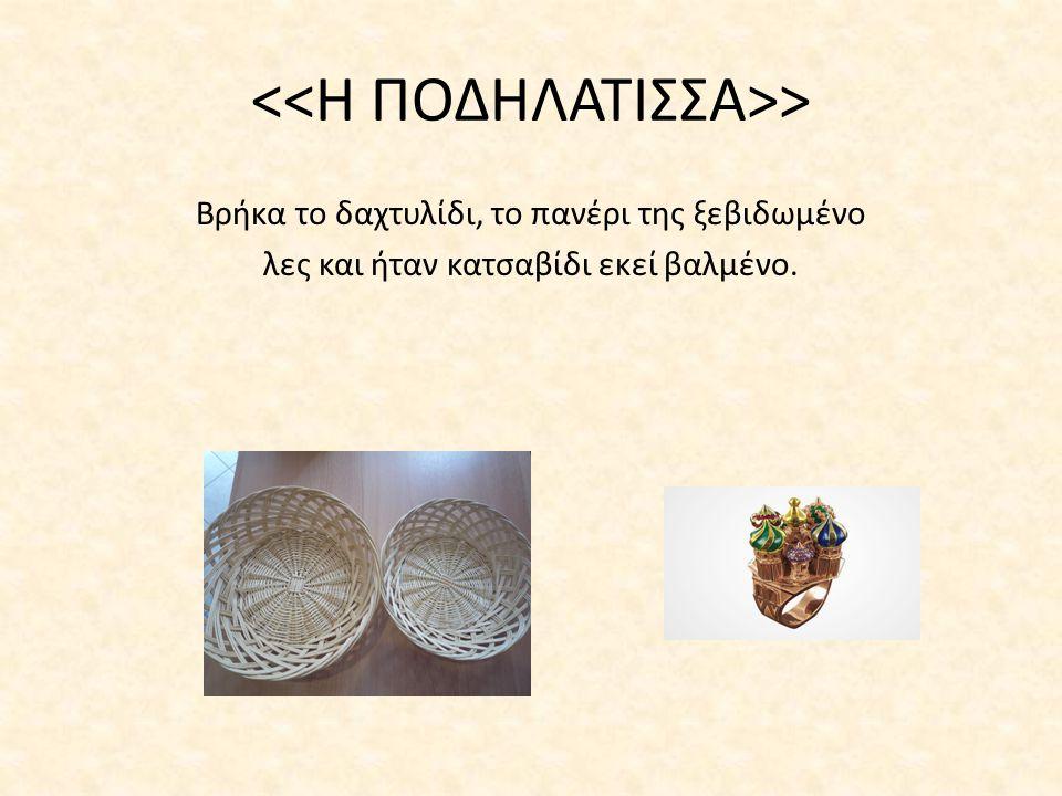 <<Η ΠΟΔΗΛΑΤΙΣΣΑ>>