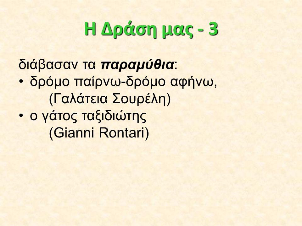 Η Δράση μας - 3 διάβασαν τα παραμύθια: