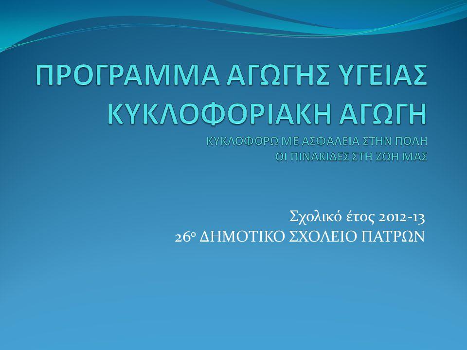 Σχολικό έτος 2012-13 26ο ΔΗΜΟΤΙΚΟ ΣΧΟΛΕΙΟ ΠΑΤΡΩΝ