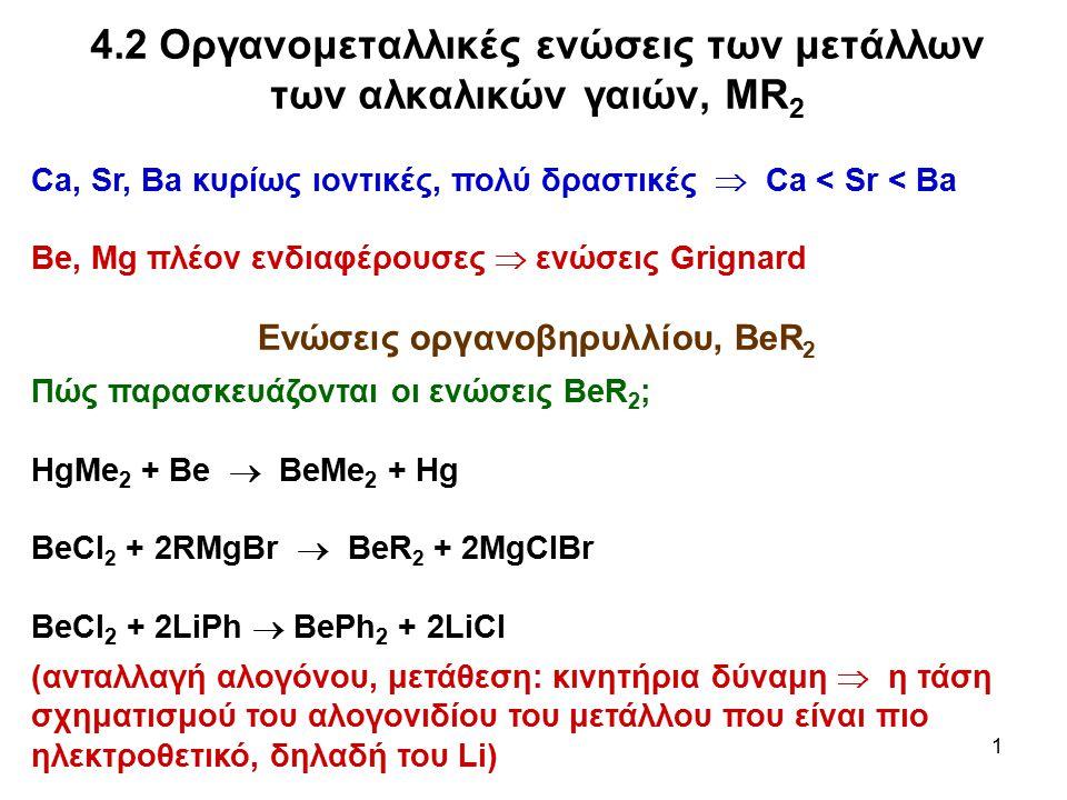 4.2 Οργανομεταλλικές ενώσεις των μετάλλων των αλκαλικών γαιών, MR2