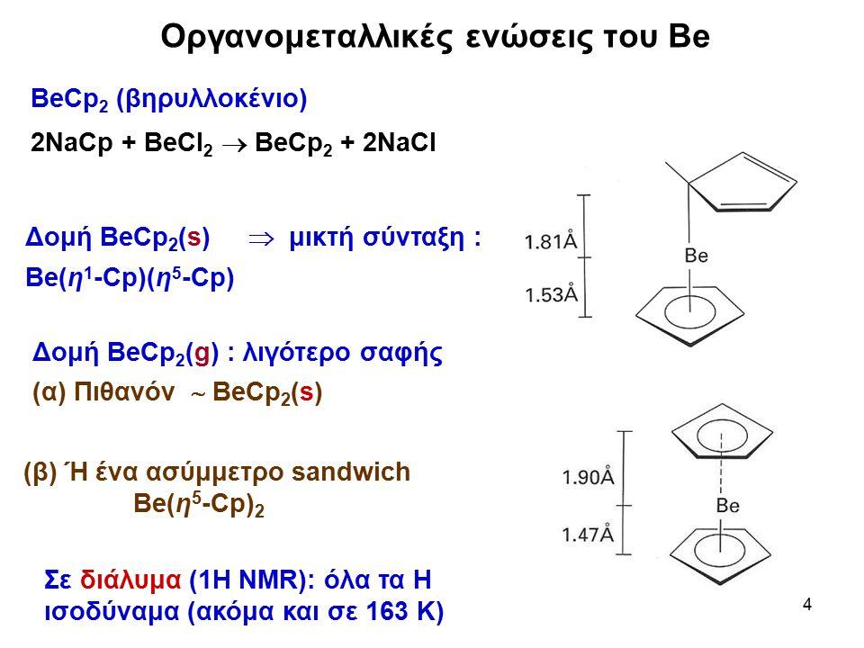 Οργανομεταλλικές ενώσεις του Be