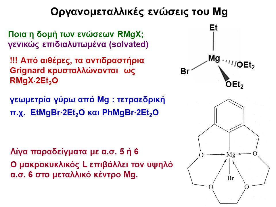 Οργανομεταλλικές ενώσεις του Mg