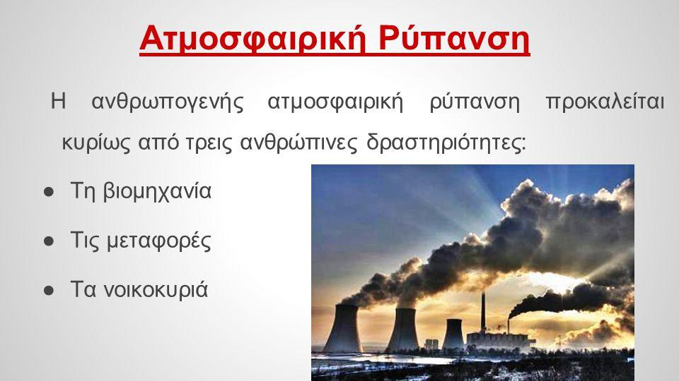 Ατμοσφαιρική Ρύπανση Η ανθρωπογενής ατμοσφαιρική ρύπανση προκαλείται κυρίως από τρεις ανθρώπινες δραστηριότητες: