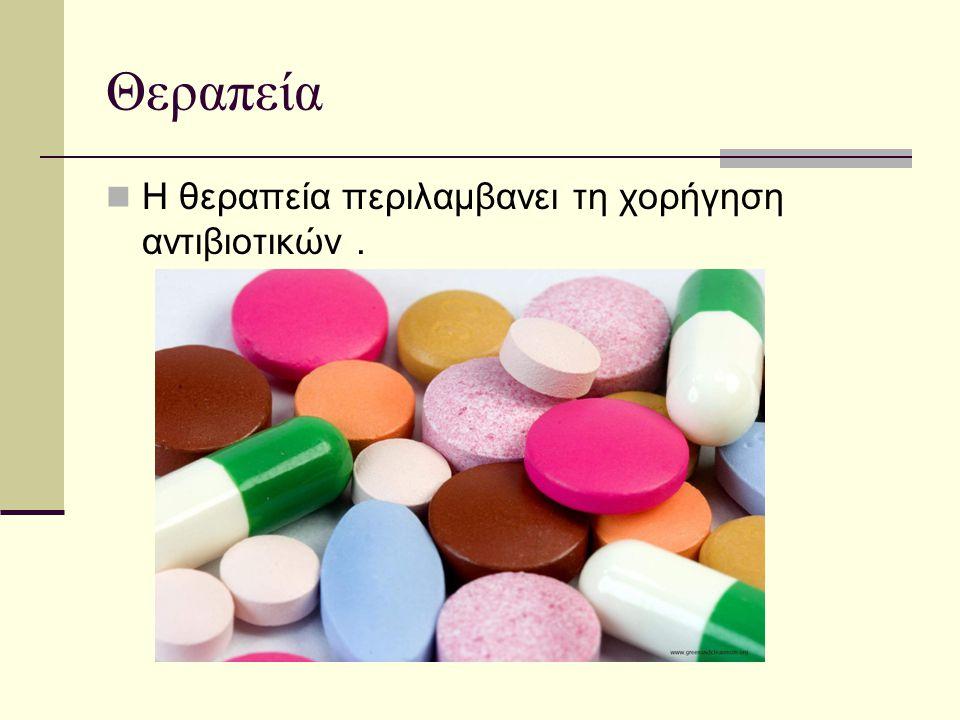 Θεραπεία Η θεραπεία περιλαμβανει τη χορήγηση αντιβιοτικών .