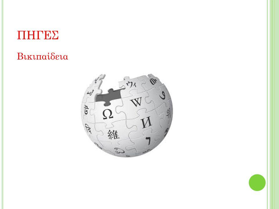 ΠΗΓΕΣ Βικιπαίδεια