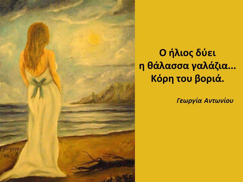 Ο ήλιος δύει η θάλασσα γαλάζια... Κόρη του βοριά.