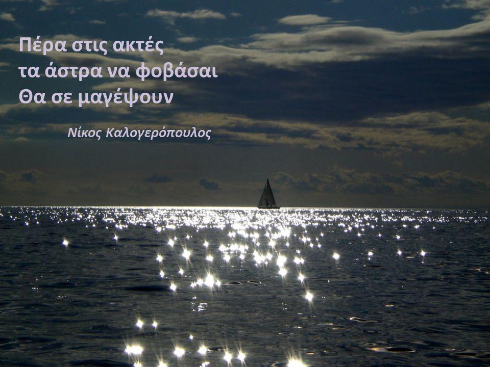 Πέρα στις ακτές τα άστρα να φοβάσαι Θα σε μαγέψουν