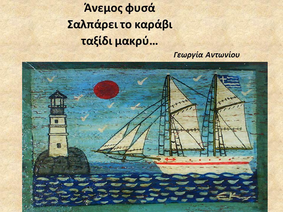 Άνεμος φυσά Σαλπάρει το καράβι ταξίδι μακρύ…
