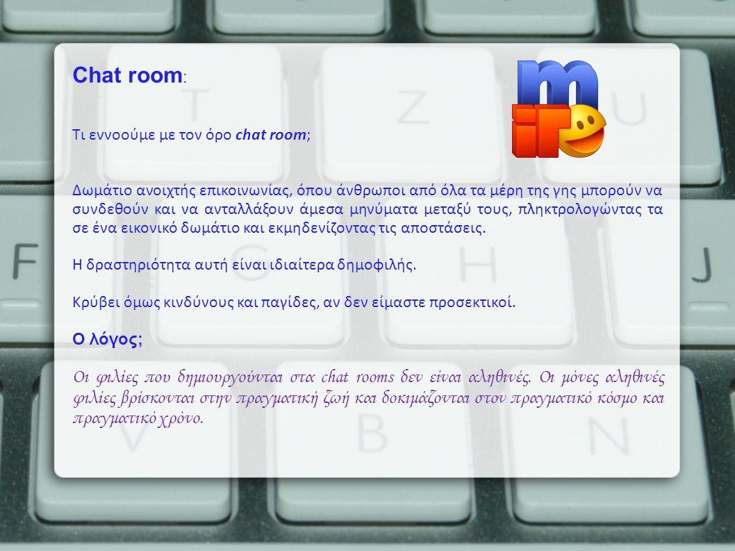 Chat room: Τι εννοούμε με τον όρο chat room;