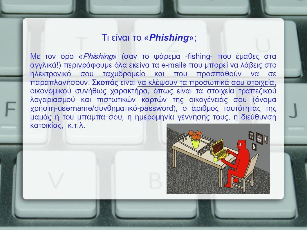 Τι είναι το «Phishing»;