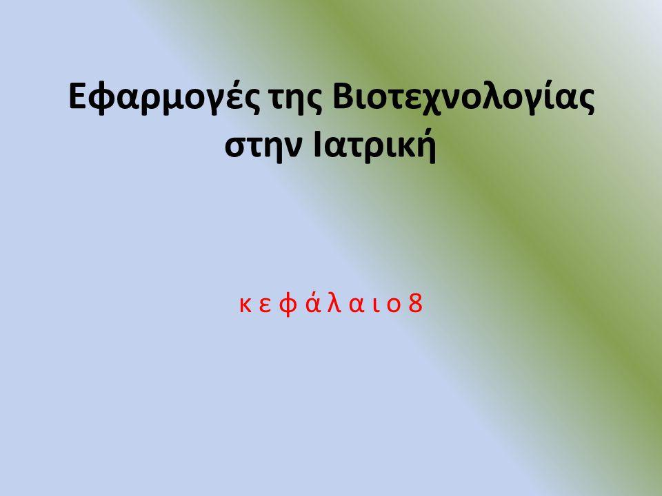Εφαρμογές της Βιοτεχνολογίας στην Ιατρική