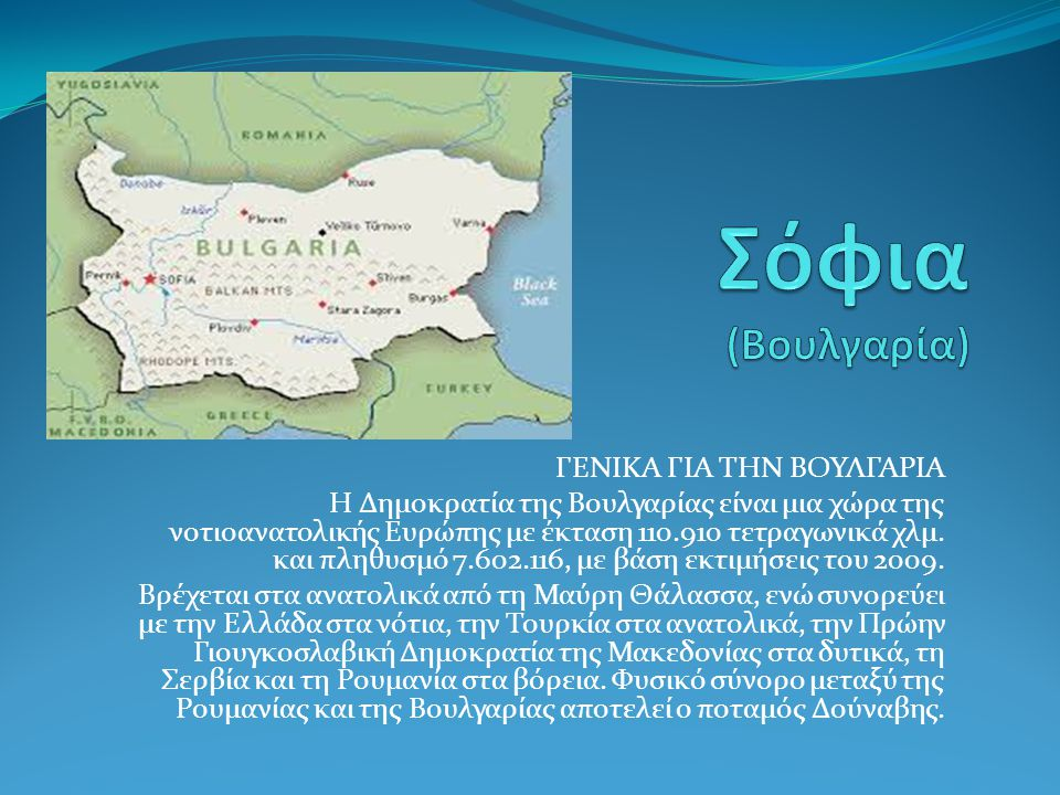 Σόφια (Βουλγαρία) ΓΕΝΙΚΑ ΓΙΑ ΤΗΝ ΒΟΥΛΓΑΡΙΑ