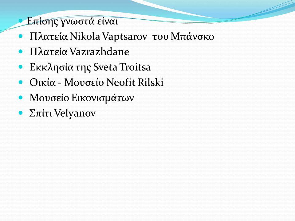 Επίσης γνωστά είναι Πλατεία Nikola Vaptsarov του Μπάνσκο. Πλατεία Vazrazhdane. Εκκλησία της Sveta Troitsa.