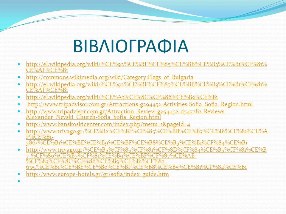ΒΙΒΛΙΟΓΡΑΦΙΑ http://el.wikipedia.org/wiki/%CE%92%CE%BF%CF%85%CE%BB%CE%B3%CE%B1%CF%81%CE%AF%CE%B1.