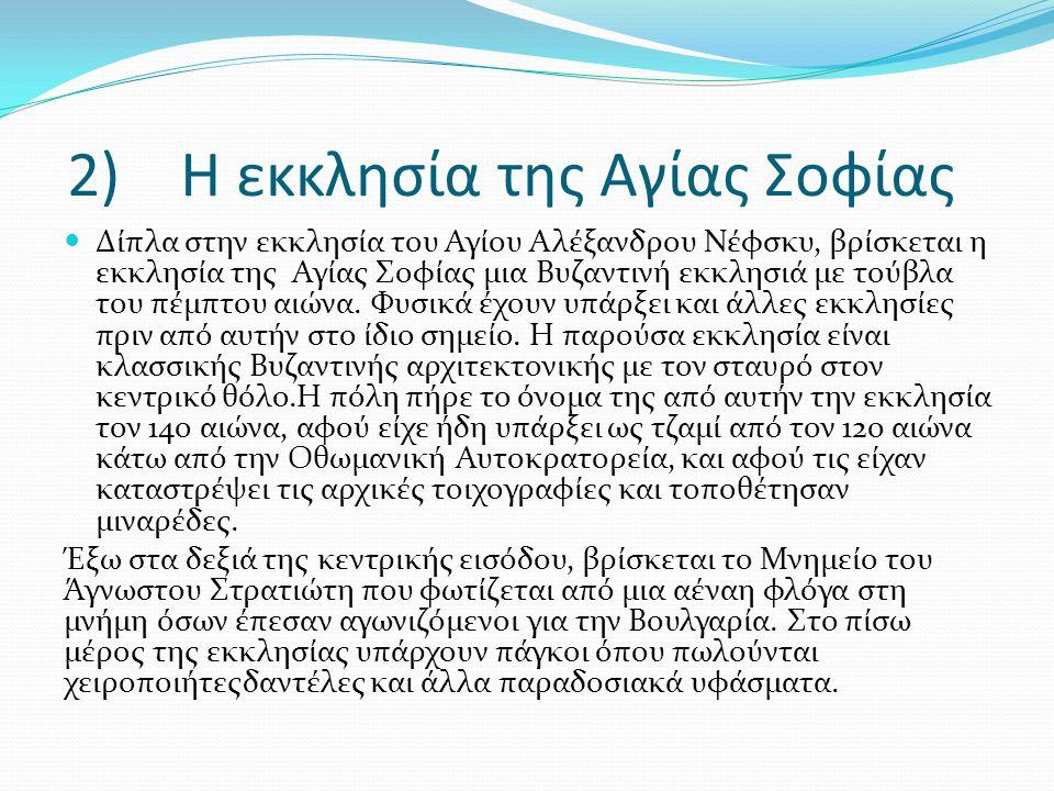 2) Η εκκλησία της Αγίας Σοφίας