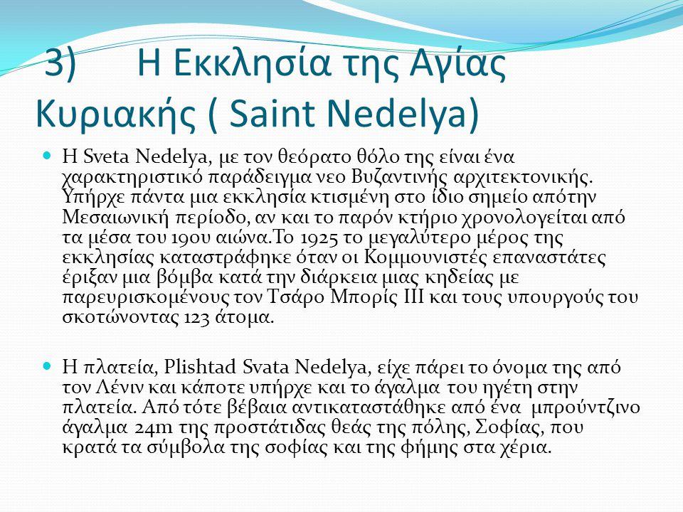 3) Η Εκκλησία της Αγίας Κυριακής ( Saint Nedelya)