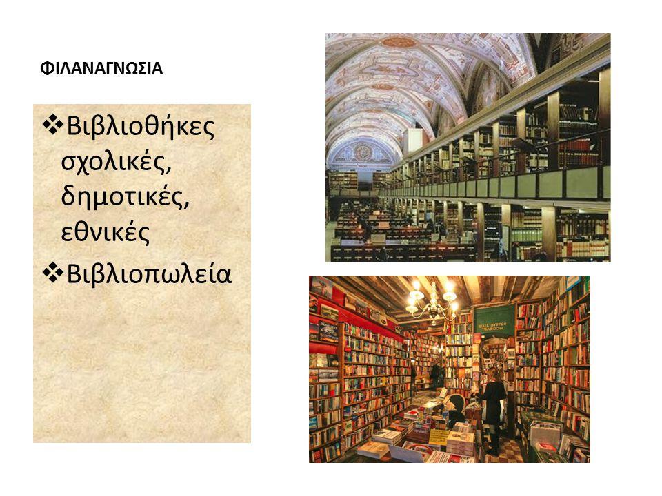 Βιβλιοθήκες σχολικές, δημοτικές, εθνικές