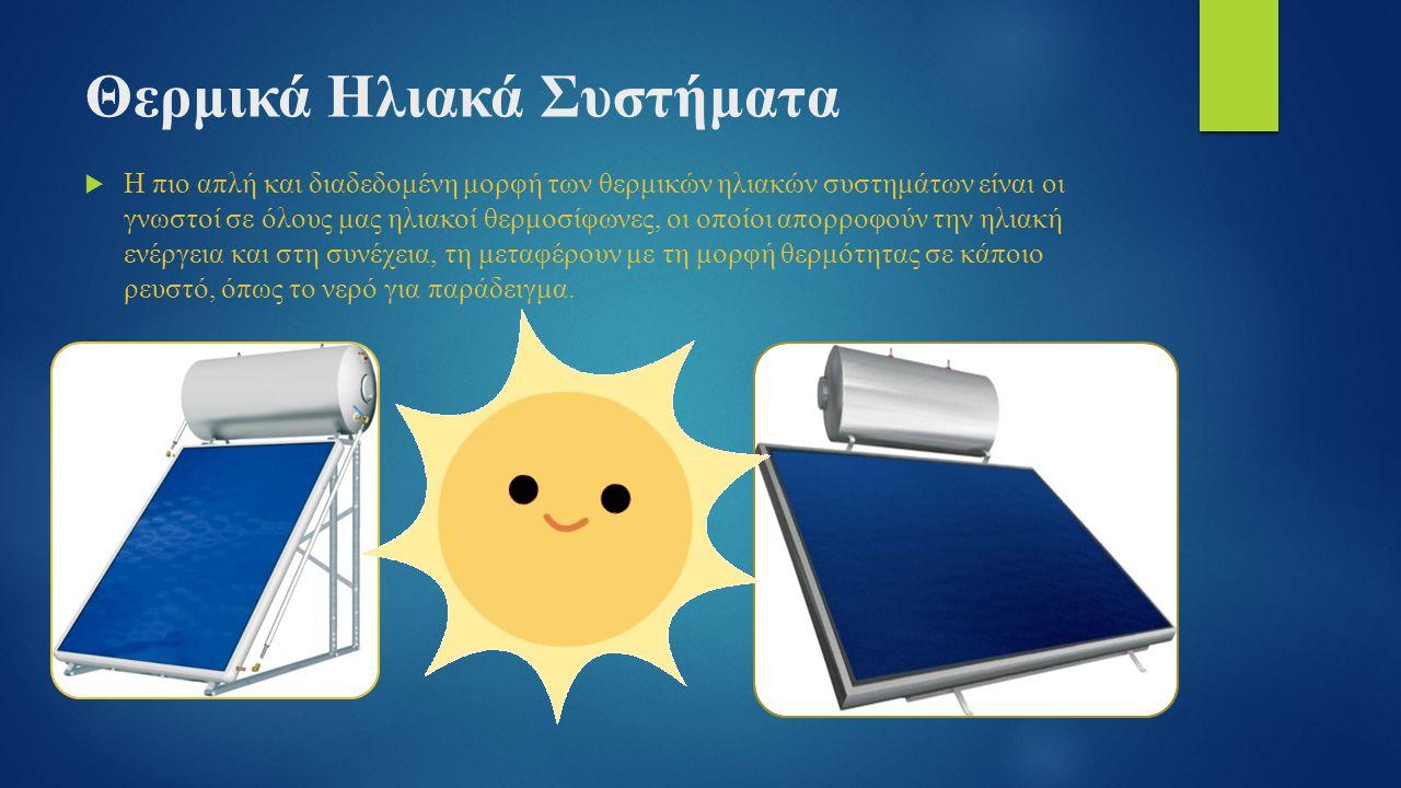 Θερμικά Ηλιακά Συστήματα