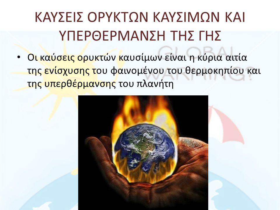 ΚΑΥΣΕΙΣ ΟΡΥΚΤΩΝ ΚΑΥΣΙΜΩΝ ΚΑΙ ΥΠΕΡΘΕΡΜΑΝΣΗ ΤΗΣ ΓΗΣ
