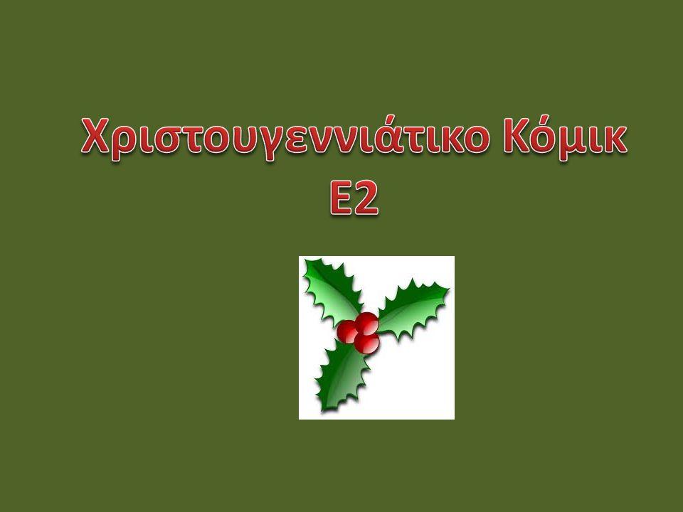 Χριστουγεννιάτικο Κόμικ