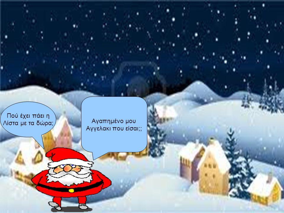 Αγαπημένο μου Αγγελακι που είσαι;; Πού έχει πάει η Λίστα με τα δώρα;